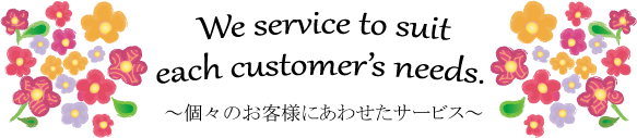For each customer's needs