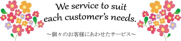 個々のお客様にあわせたサービス