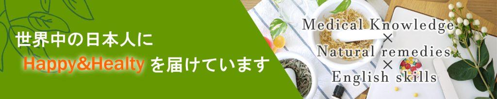 世界中の日本人にHappy&Healtyを届けています