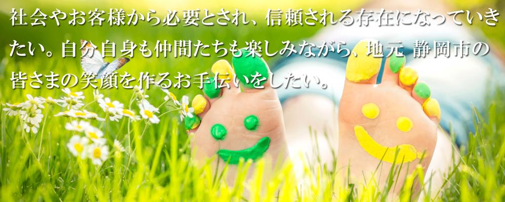 静岡市の皆様の笑顔を作るお手伝いをしたい。