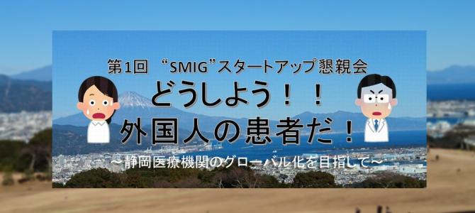 """●""""SMIG""""スタートアップ懇親会のご案内"""