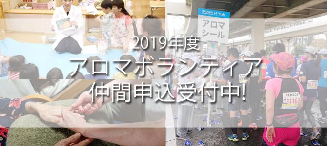 ●【ボランティア】2020年度 一緒に活動してくださるボランティアさんを募集します。(~3/31まで)