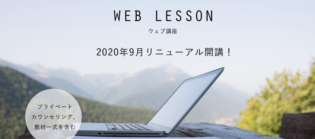 WEB LESSON